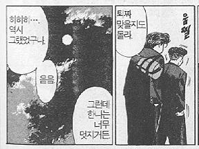 [슬램덩크의 비밀_1권] 한나가 송태섭에게 반하..