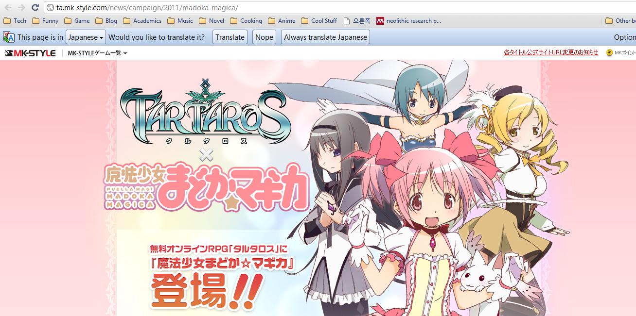 일본 타르타로스 온라인, 마마마 콜라보레이션