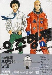 [만화책]우주형제- 역시 가족 이야기가 재미있어