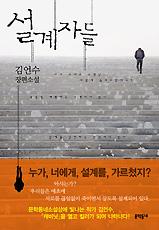 『설계자들』- 김언수