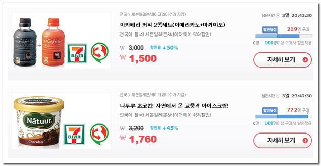 다음 소셜쇼핑,빙그레 아카펠라 & 나뚜르 아이..