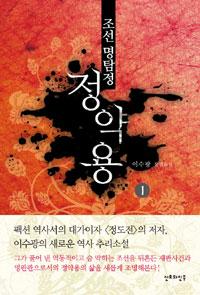 조선 명탐정 '정약용'1, 조선판 '살인의 추억'