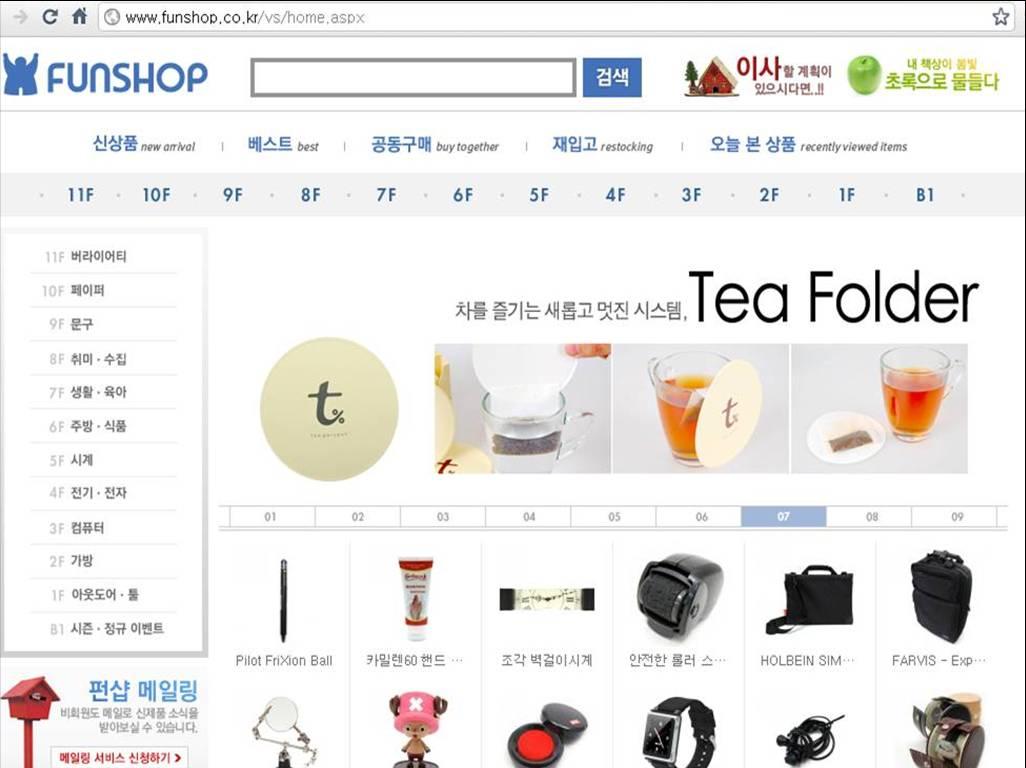 티폴더(Tea Folder)_판매 개시~!!!