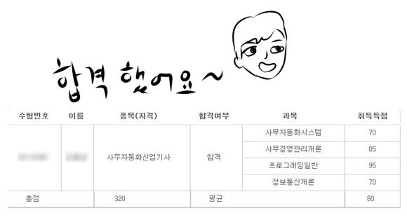 2011년 사무자동화산업기사 필기 1회차 합격~! ㅠㅠ