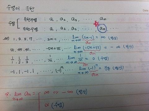 나쁜여자의 수학 노트 작성비법 & 완자를 활용한 ..