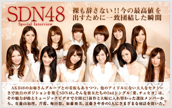SPECIAL INTERVIEW - SDN48 신곡 '愛、チュセ..