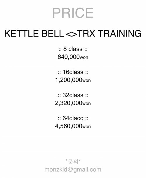 training price