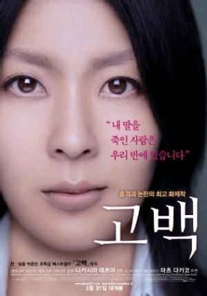 고백 (告白, 2010)