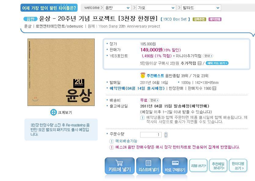 윤상 박스세트 예약 시작!