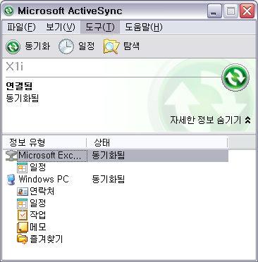 구글 싱크