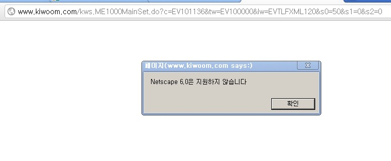 키움증권(kiwoom.com) & nProtect