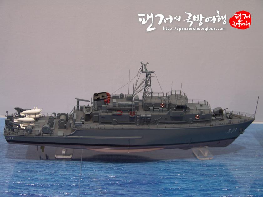 옆으로 간다고 하는 MSH-571 양양급 소해함 모형