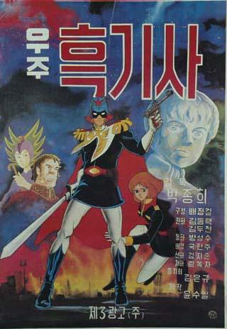 우주 흑기사 (1979)