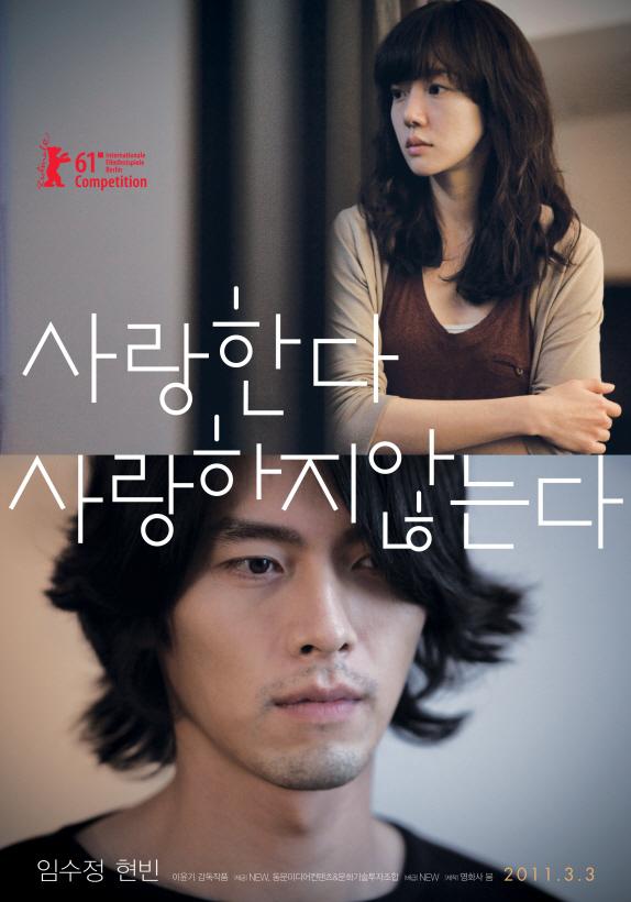 [Movie] fragile romance: 사랑한다. 사랑하지..