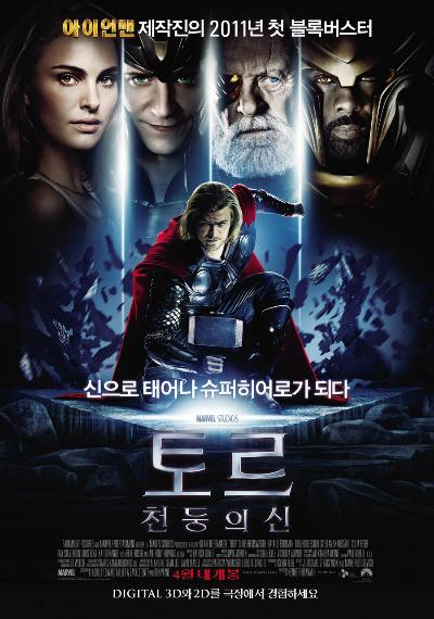 토르 : 천둥의 신 / Thor (2011년)
