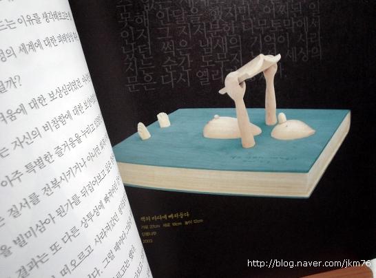 저자와의 대화 - 김진송 : 상상목공소