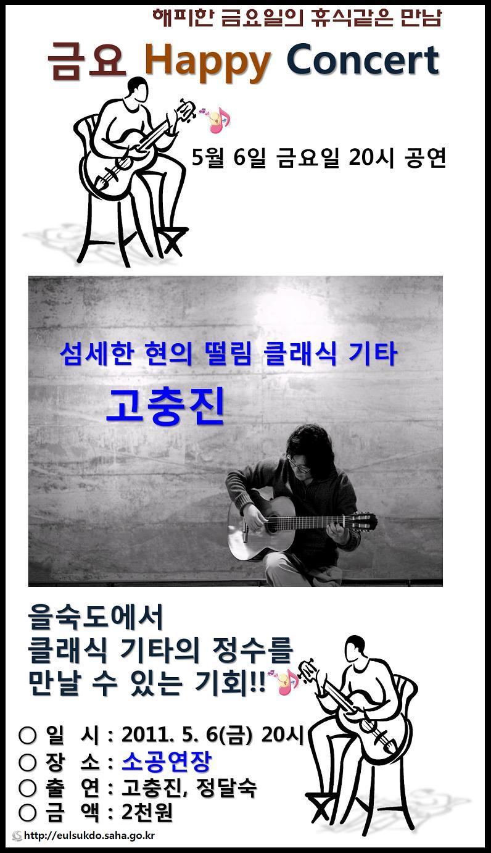 을숙도문화회관 5월 6일 공연 안내 - 해피콘서트
