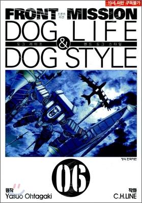 프론트 미션 Dog Life & Dog Style 6 - 이것은 건담!?