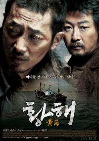 황해 (2010)