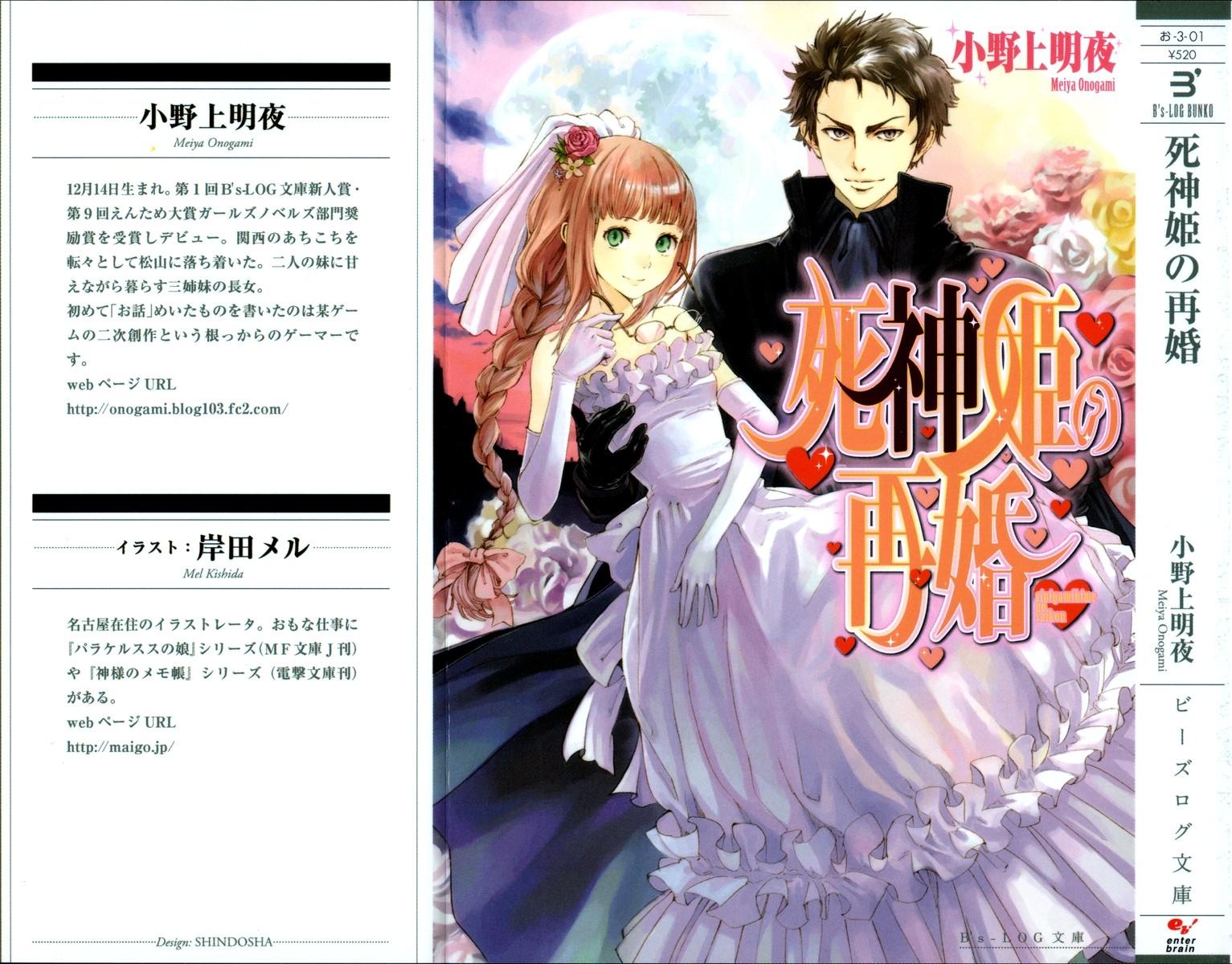 (Novel) 死神姫の再婚