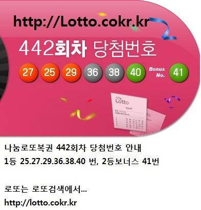 나눔로또복권 제442회 1등당첨번호 25.27.29.36.38.40 번,..