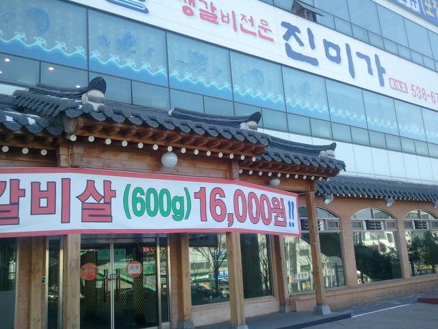 <대전 맛집 원정>소고기가 땡길 땐~~진미가로..