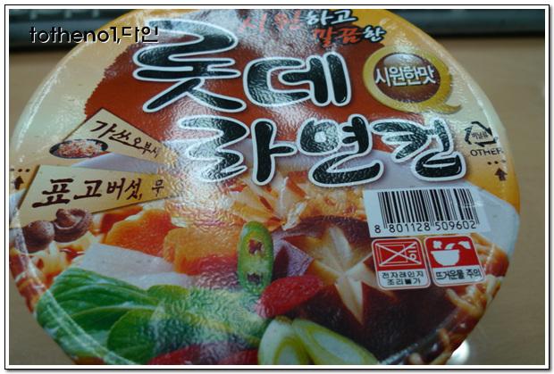 롯데라면 컵 시원한 맛[한국 야쿠르트]