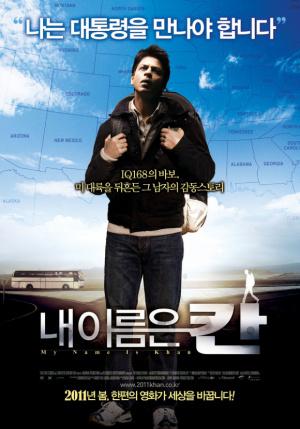 14. 내 이름은 칸 (My Name Is Khan, 2010)