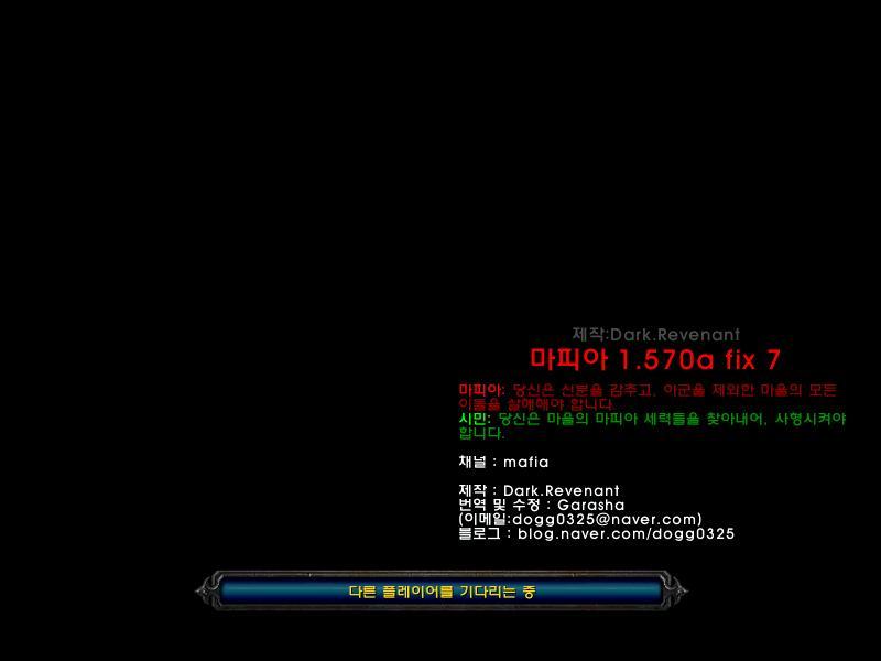 [Warcraft3] 워크래프트3 유즈맵  (마피아 게임)..
