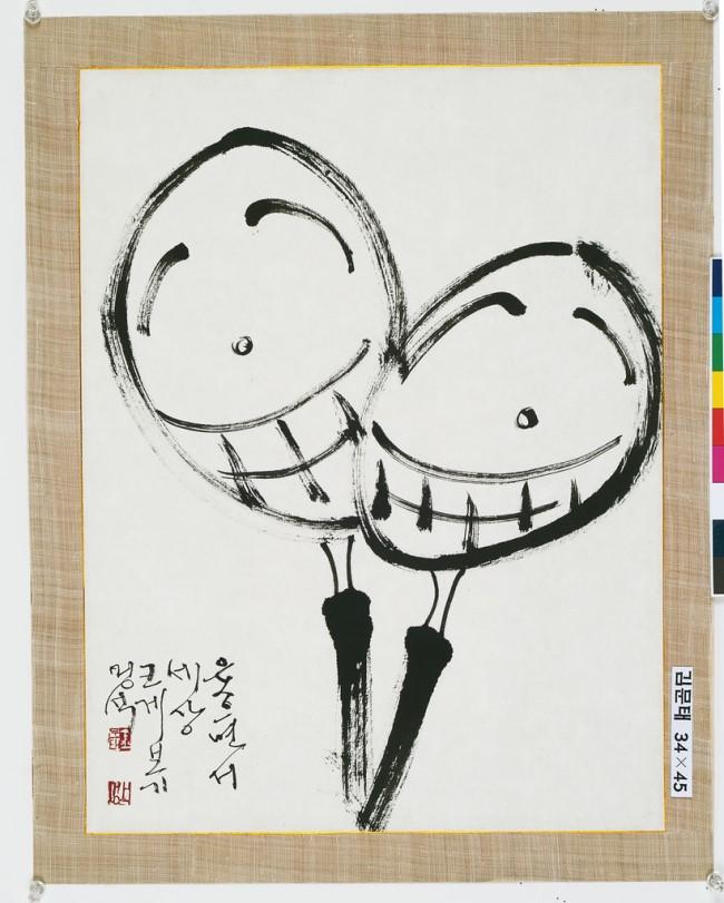 (3) 현대미술과 현대서예