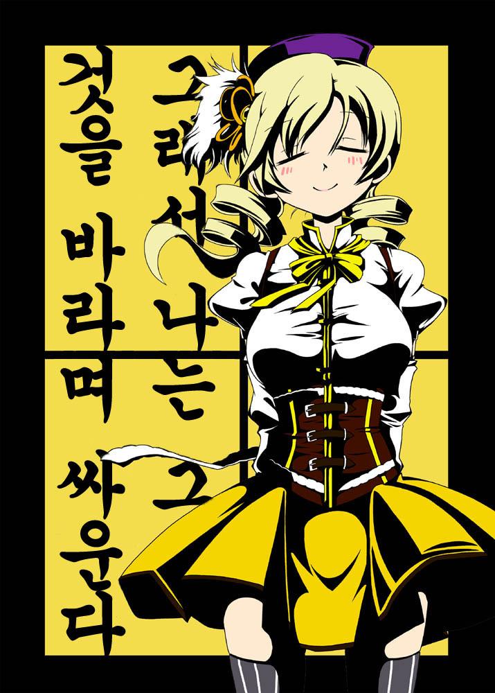 [번역]마미쿄만화 '그래서 나는 그것을 바라고 싸운..