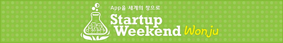 Startup Weekend Wonju - 능력을 집약하고, ..