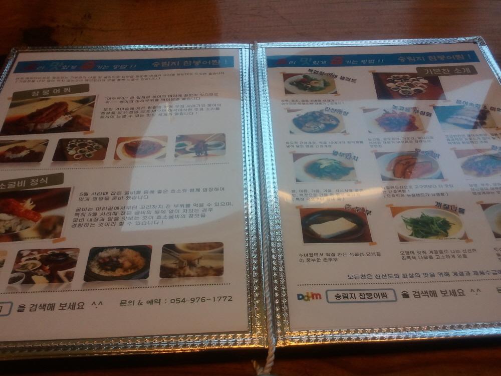 동명 곤드레밥 - 송림지 참붕어찜