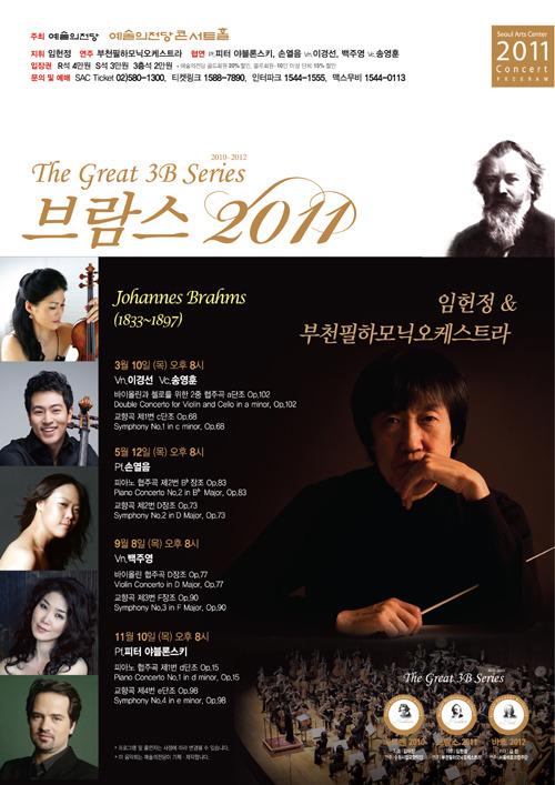 [예당 콘서트홀] The Great 3B _ Brahms 부천필..