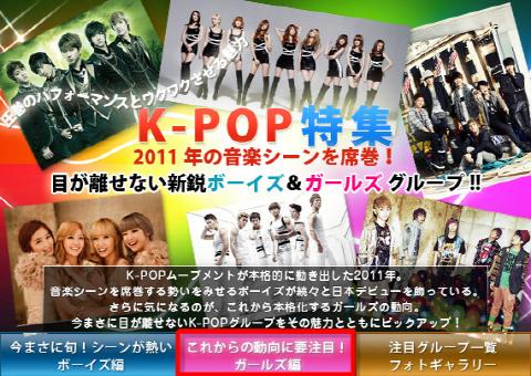 2011년 화제의 K-POP그룹 특집 -걸그룹편-