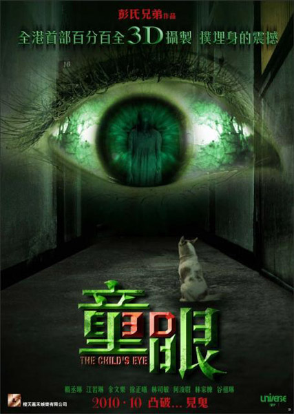 동안 [童眼] (The child's eye.2010)