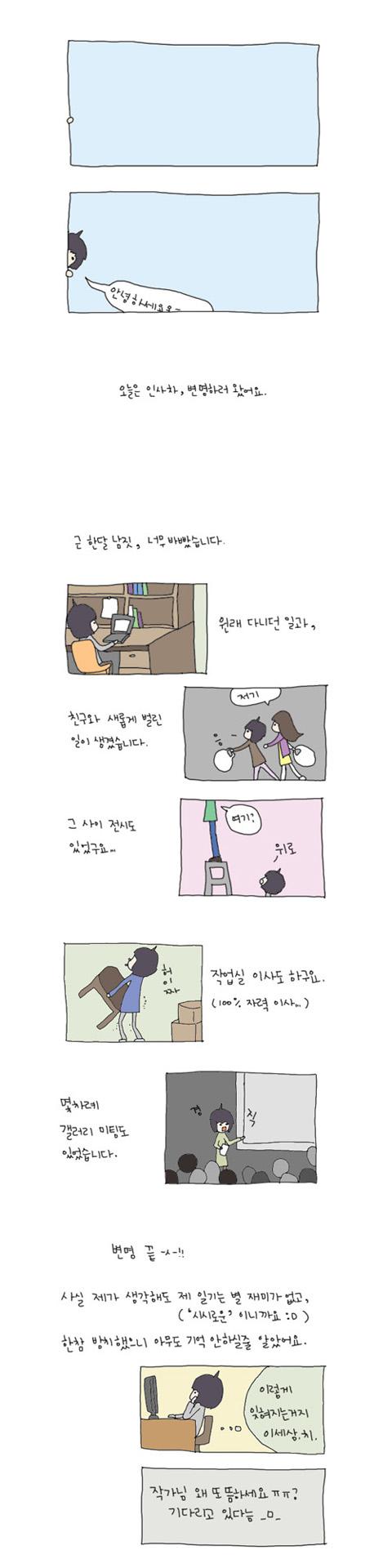 [murmur]시시로운_인사