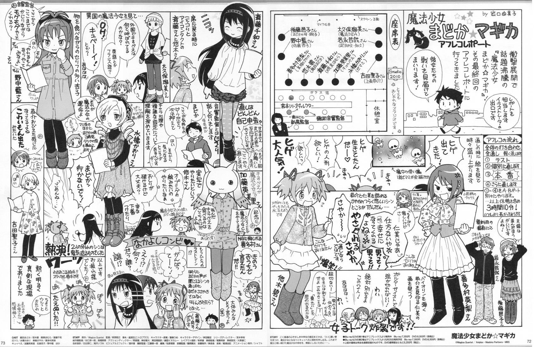 마법소녀 마도카 마기카 레코딩 리포트