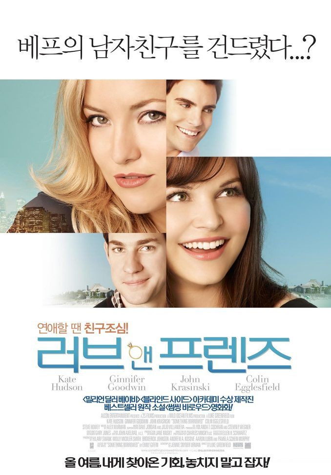 <러브 앤 프렌즈>(Something Borrowed) 시..