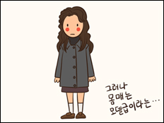 [웹툰] 최고의 사랑, '공효진'