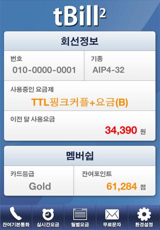 SKT 사용자들을 위한 아이폰 무료 문자 보내기 어플..