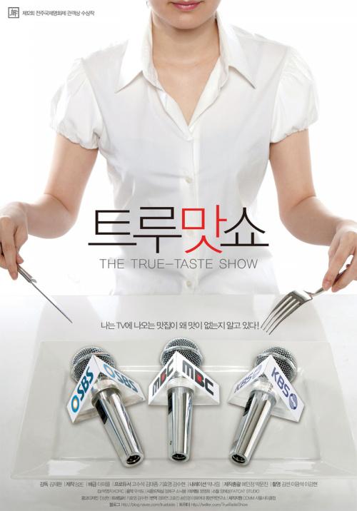 [영화] 트루맛쇼 (The True-taste Show, 2011)
