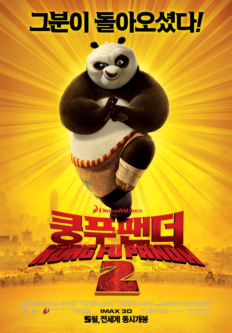 (리뷰) 쿵푸 팬더 2 (Kung Fu Panda 2, 2011)