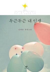 [요즘 뭐 읽니?] 김애란, <두근두근 내 인생>