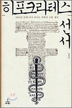 반덕진 - 히포크라테스 선서