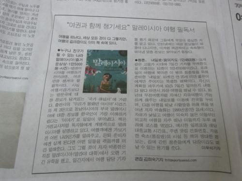 [스포츠서울] 2011 06 30 14면