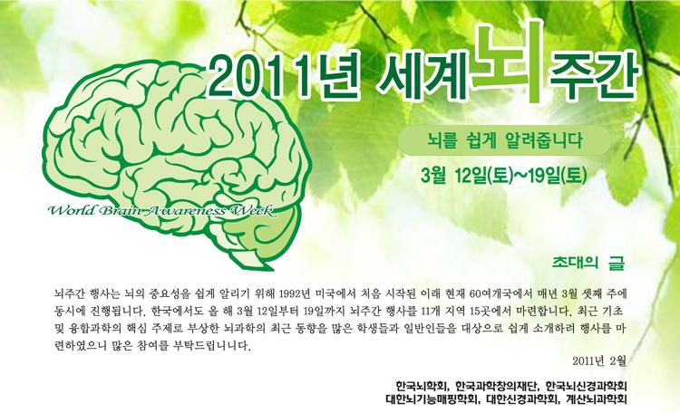 2011 세계 뇌주간 행사