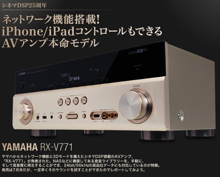 야마하 RX-V771