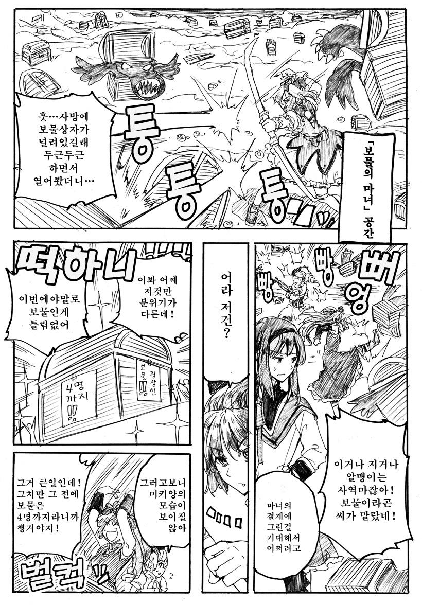 [번역]사야카쨩이었습니다 만화