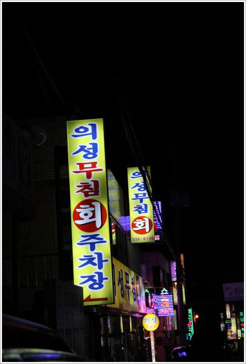 [대구맛집]  대구 내당동 반고개 무침회 골목의 새..